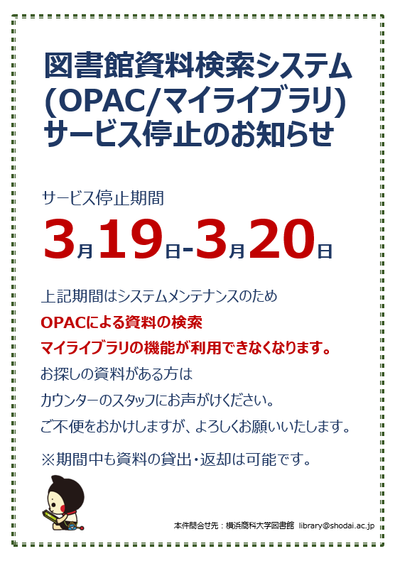OPAC停止ブログ用.png